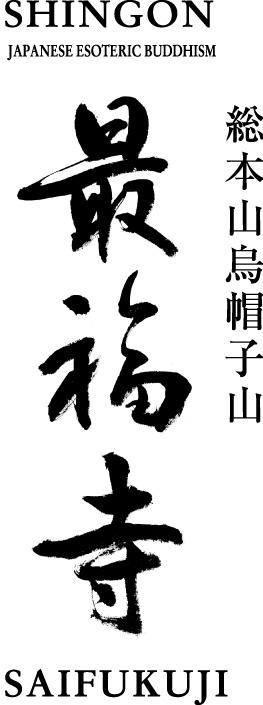 総本山烏帽子山最福寺 | SHINGON Japanese Esoteric Buddhism SAIFUKUJI